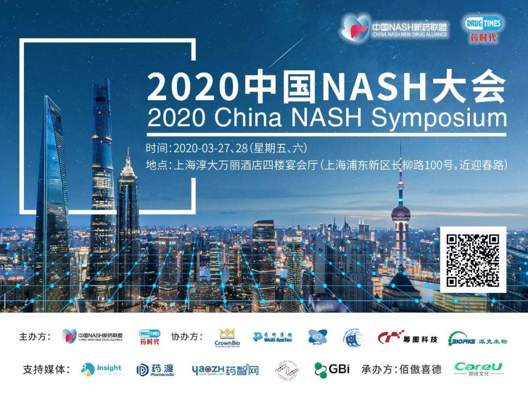 NASH领域新进展 | Intercept奥贝胆酸PDUFA日期推后 已向EMA递交上市申请