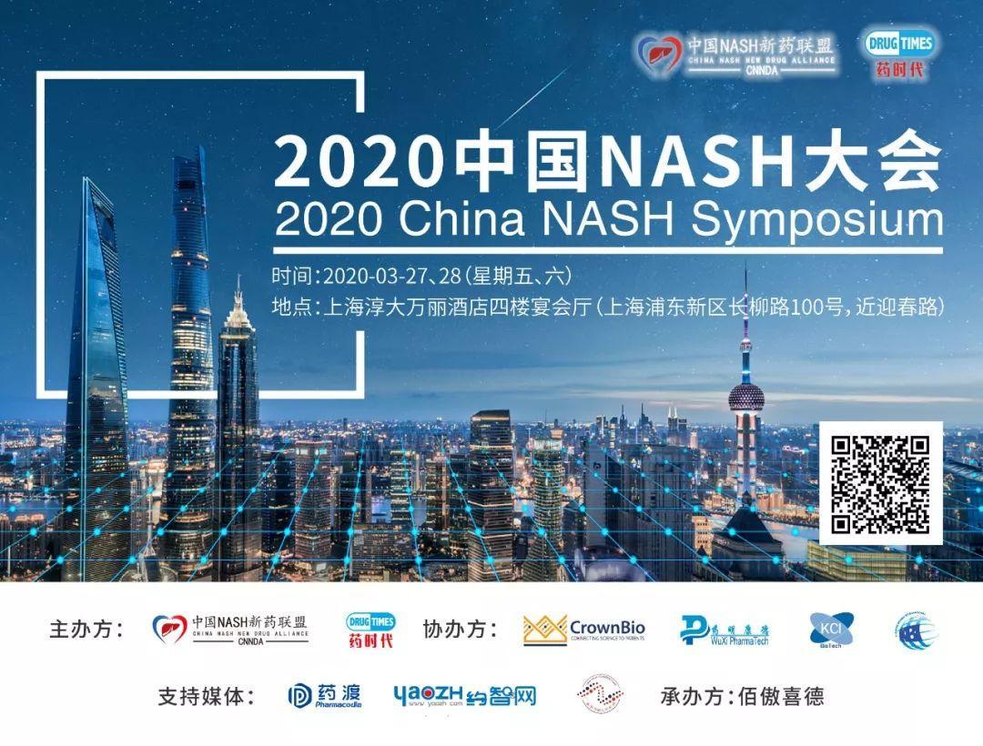 盘点 | 2019年值得关注的NASH大事件都有哪些?
