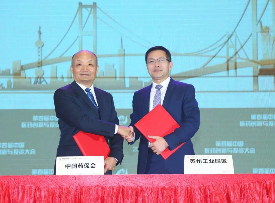 隆重开幕——第四届中国医药创新与投资大会 复杂国际形势下再搭国际对话交流平台
