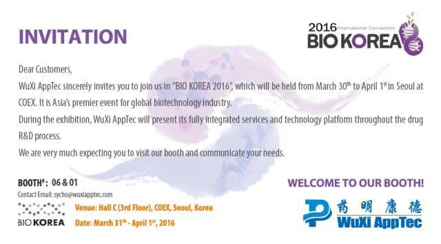 药明康德制剂部/CMC办公室邀您相聚2016年韩国生物技术展会(BIO KOREA 2016)!