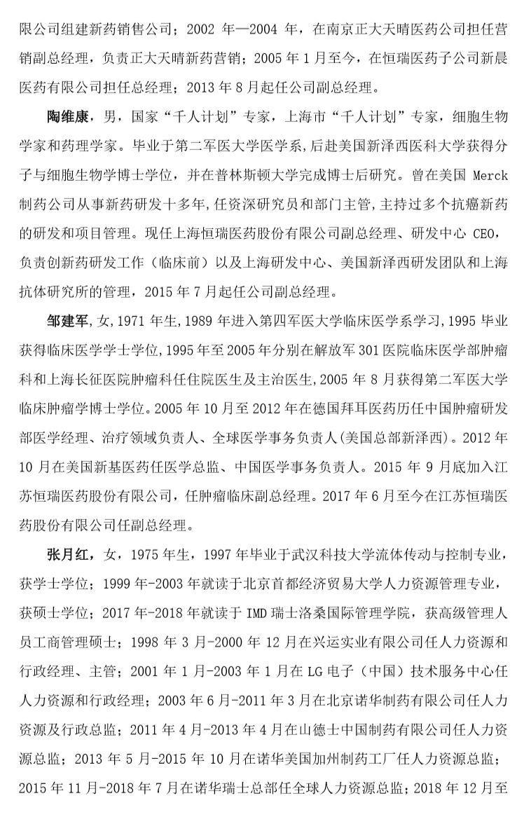恒瑞医药 | 孙飘扬卸任董事长,周云曙接任。股票上扬!
