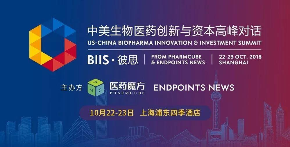 【BIIS · 倒计时13天 】中美顶级创新药企业、VC将给大家带来什么?