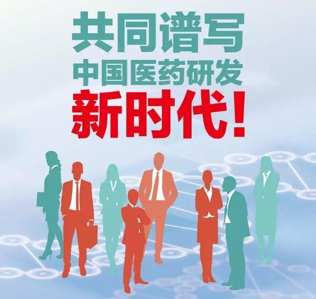药明康德研究服务部药效及动物模型主题研讨会 l 南京站