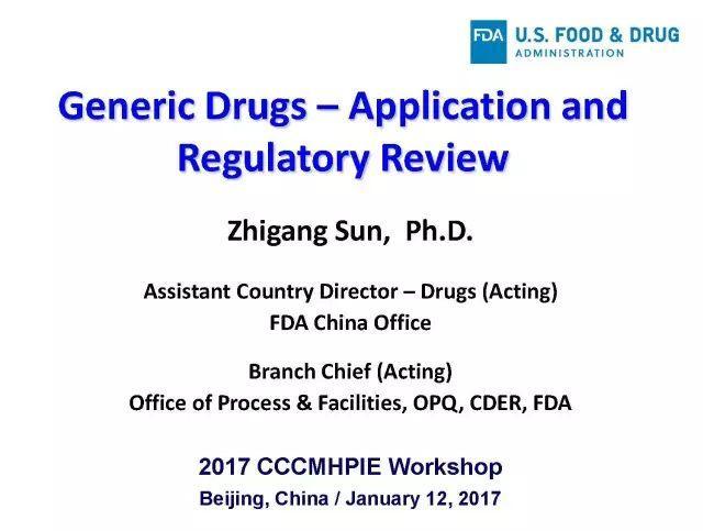 【视频、PPT】美国FDA仿制药申报技术讲座(一)