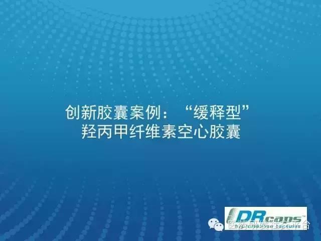 【药明康德-苏州胶囊联合研讨会】 <新胶囊,新技术,新服务, 助力中国新药研发!> 成功举办! 资料分享!