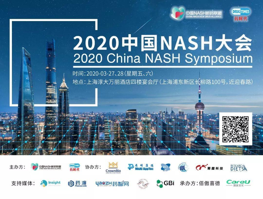 2019年NASH新药临床研究进展盘点
