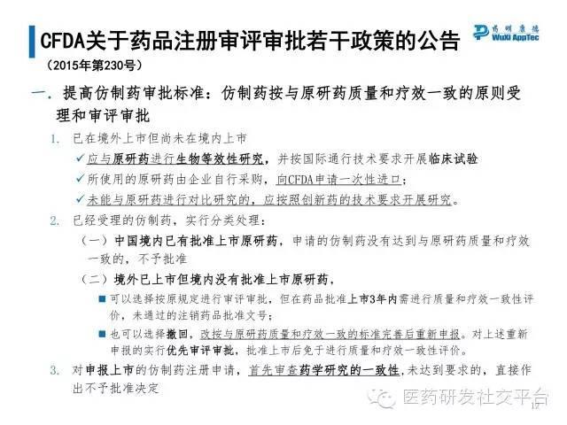 【研讨会资料分享下载】中国药品审评审批制度改革政策及措施