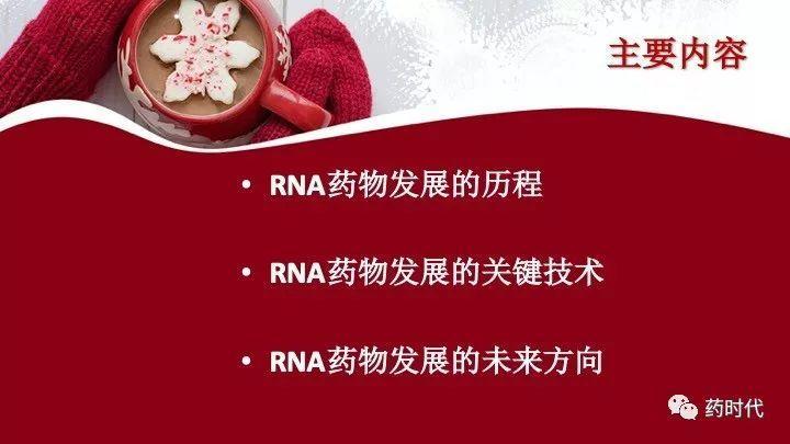 谢雨礼博士 | RNA药物演讲PPT