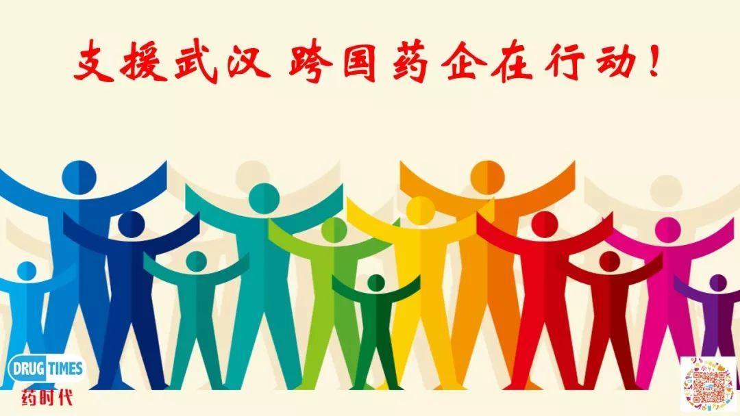 支援武汉 勃林格殷格翰、吉利德科学等众多跨国药企(MNC)在行动!