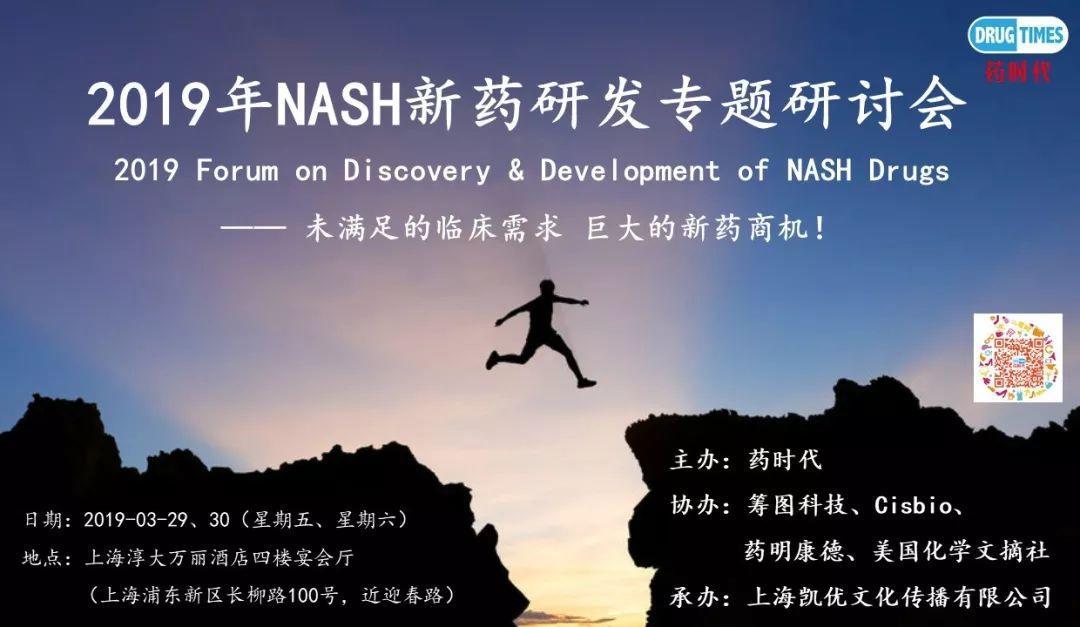 NASH大会演讲嘉宾简介