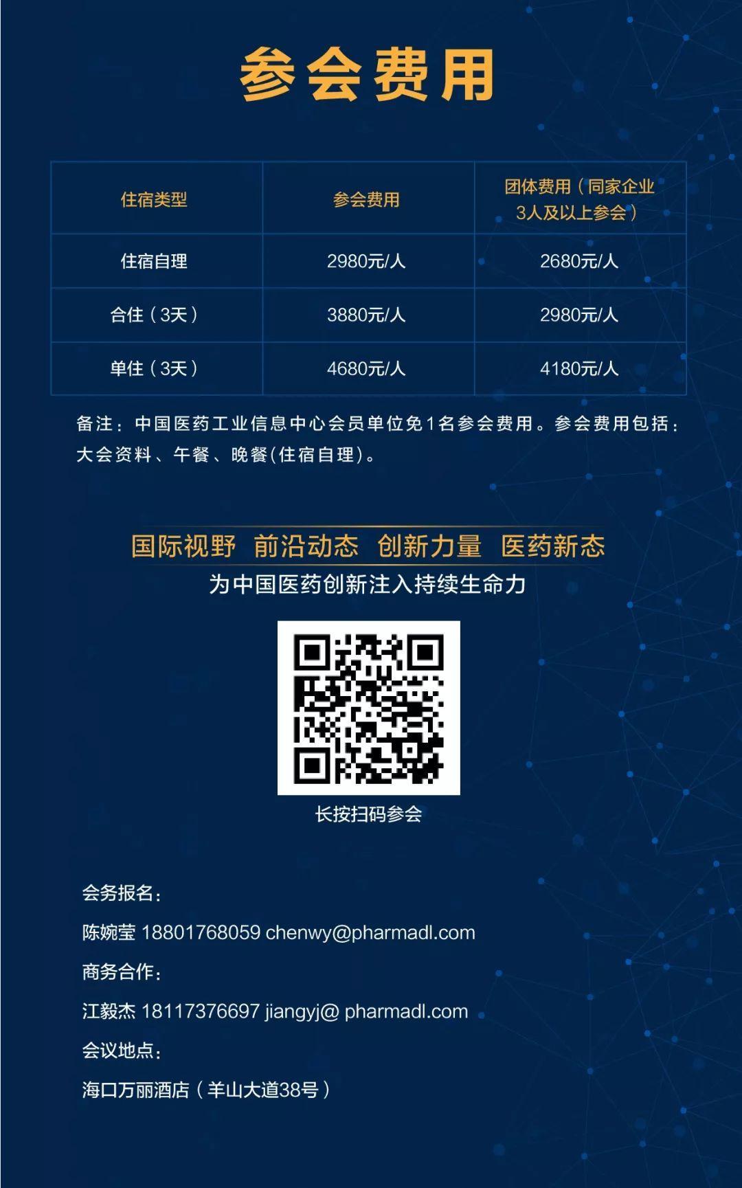 【重磅通知 】2018年(第11届)中国医药战略大会议程公布