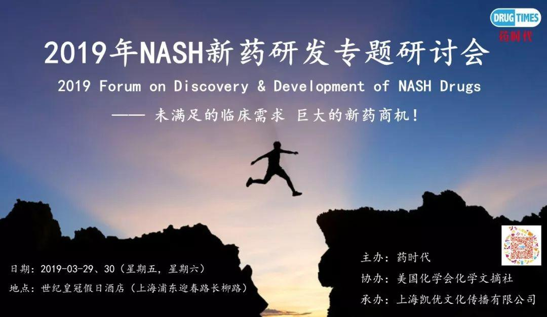 重要通知!2019年NASH大会票已售罄 感谢朋友们的支持!