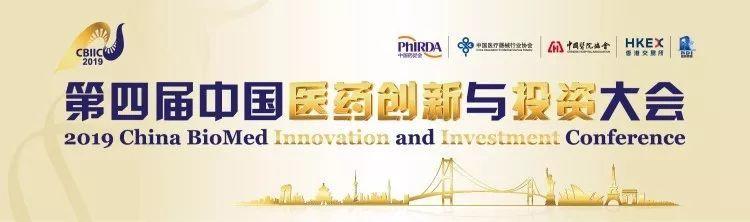 第四届中国医药创新与投资大会罕见病专场