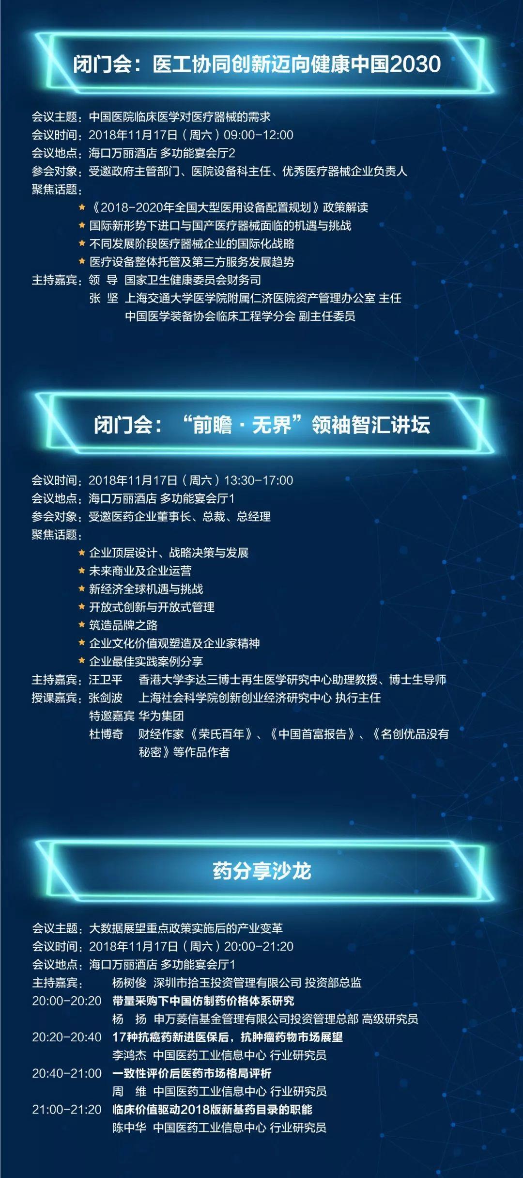 明天召开!2018年(第11届)中国医药战略大会邀您关注!