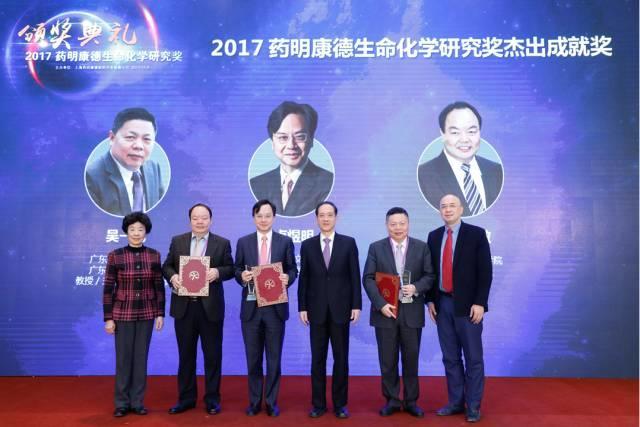 """2017年第十一届""""药明康德生命化学研究奖""""在京揭晓"""