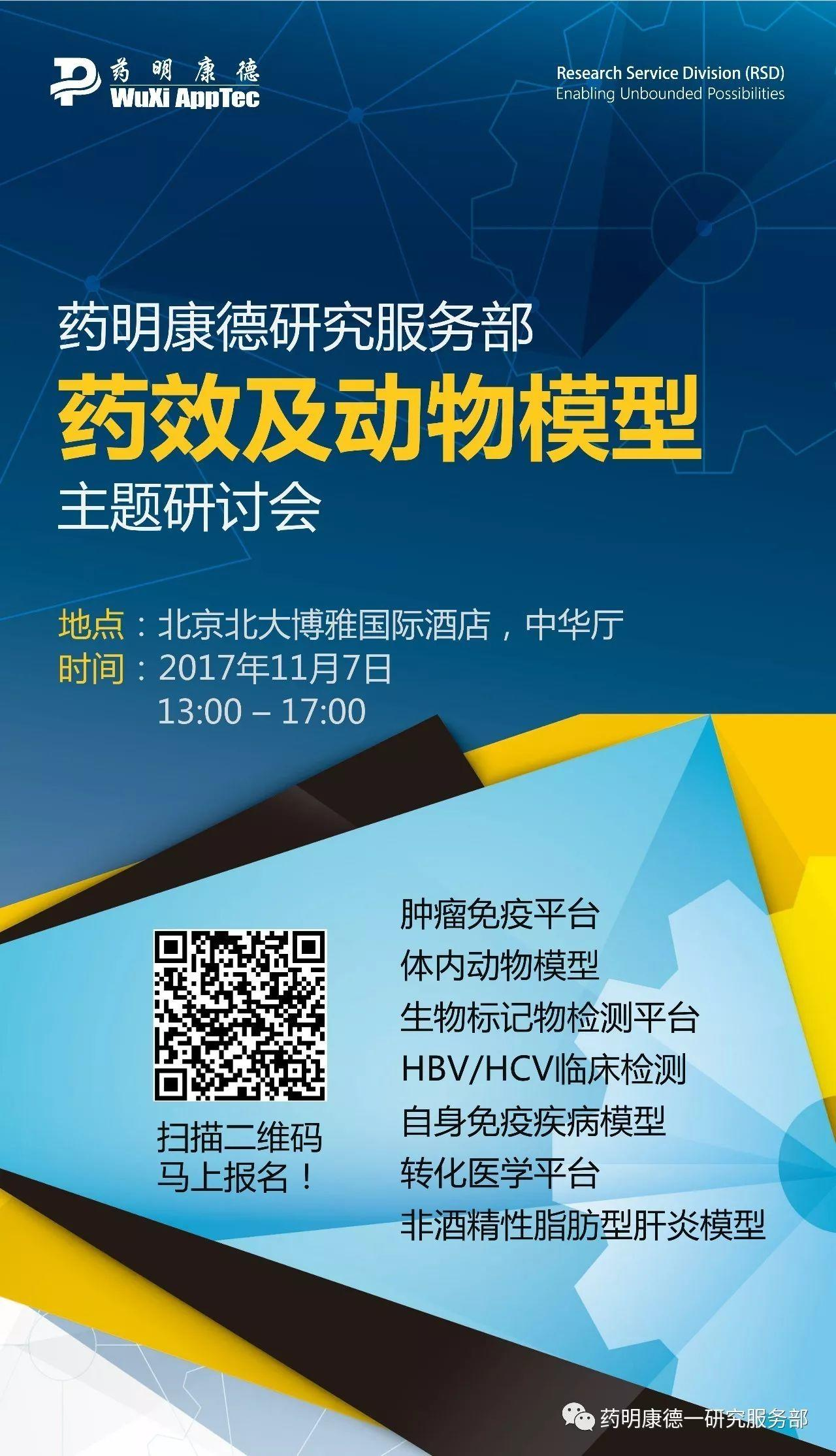 药明康德研究服务部药效及动物模型主题研讨会 l 北京站
