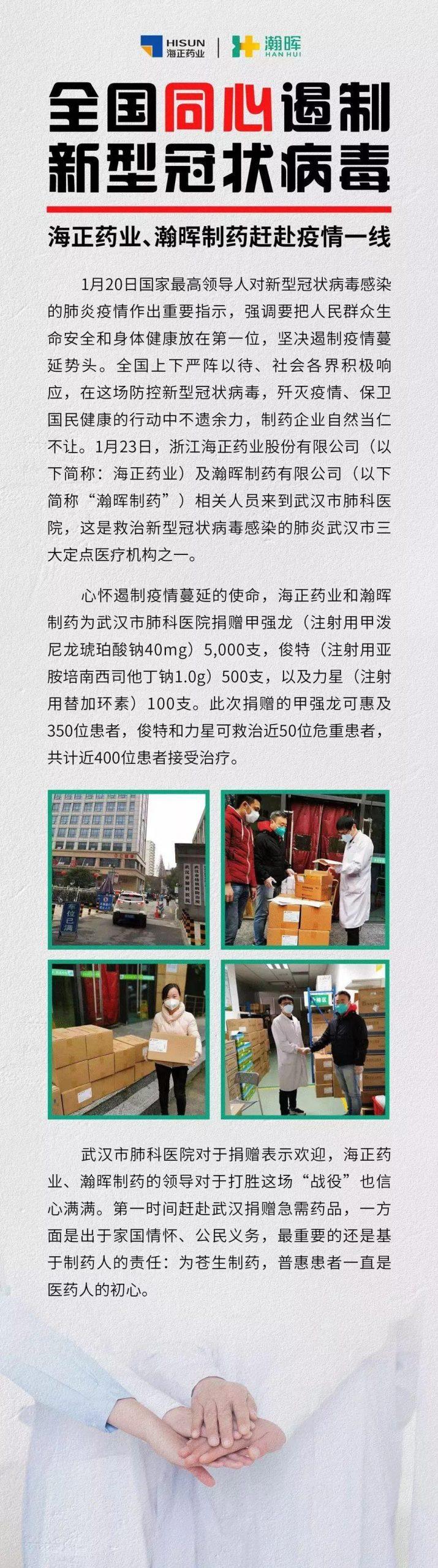 武汉不孤单 恒瑞、豪森、信达、再鼎、君实、高瓴资本等众多中国企业在支援!(更新版)