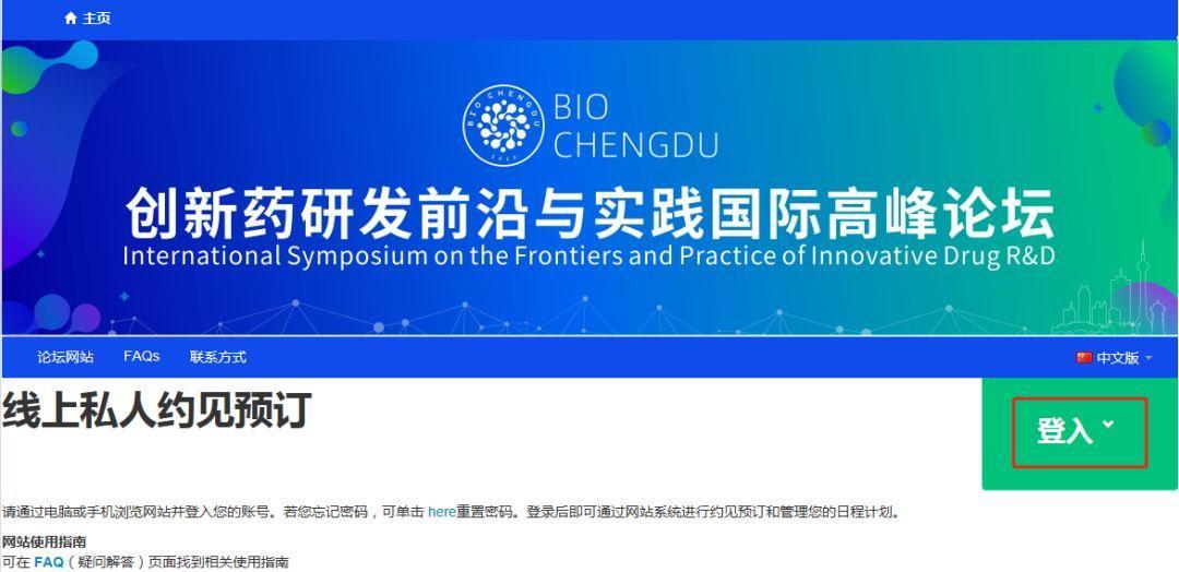 倒计时28天 | 第四届创新药研发前沿与实践国际高峰论坛与您相约成都!
