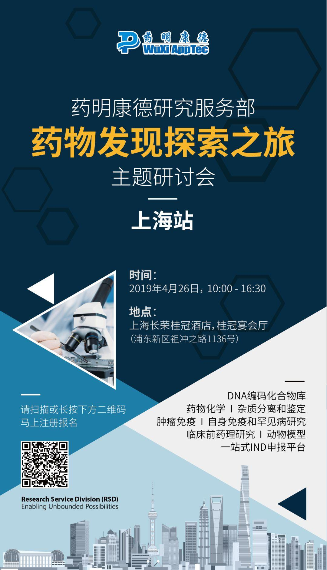 """药明康德研究服务部""""药物发现探索之旅""""主题研讨会 l 上海站"""