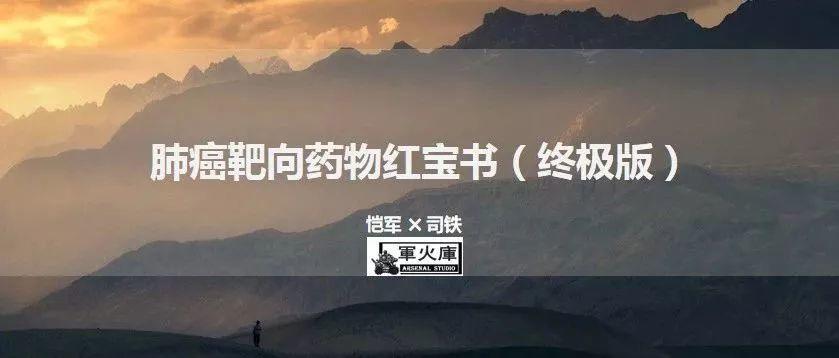 全新MOA的阿巴西普即将在中国登陆