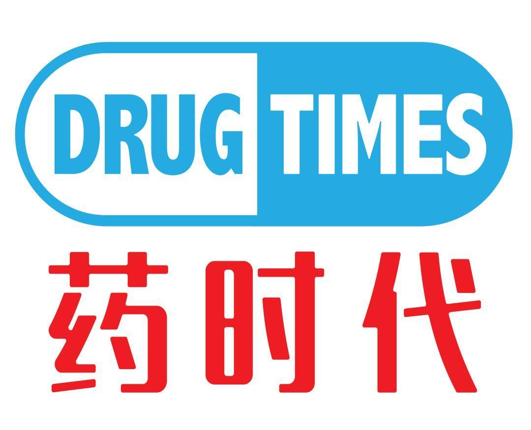 药时代 | 这些新年愿望,药味十足!
