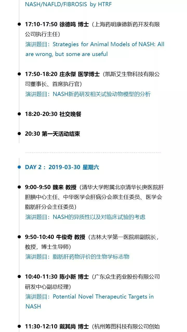 2019年NASH新药研发专题研讨会(第三轮通知)
