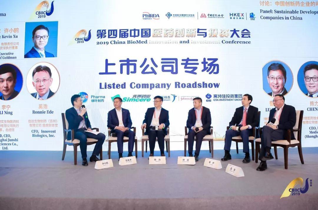 """微芯生物出席""""中国医药创新与投资大会"""",参与探讨未来医药创新走向"""