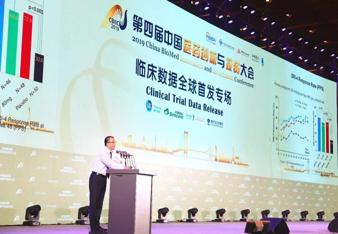 荣昌生物泰它西普(RC18)闪亮第四届中国医药创新与投资大会