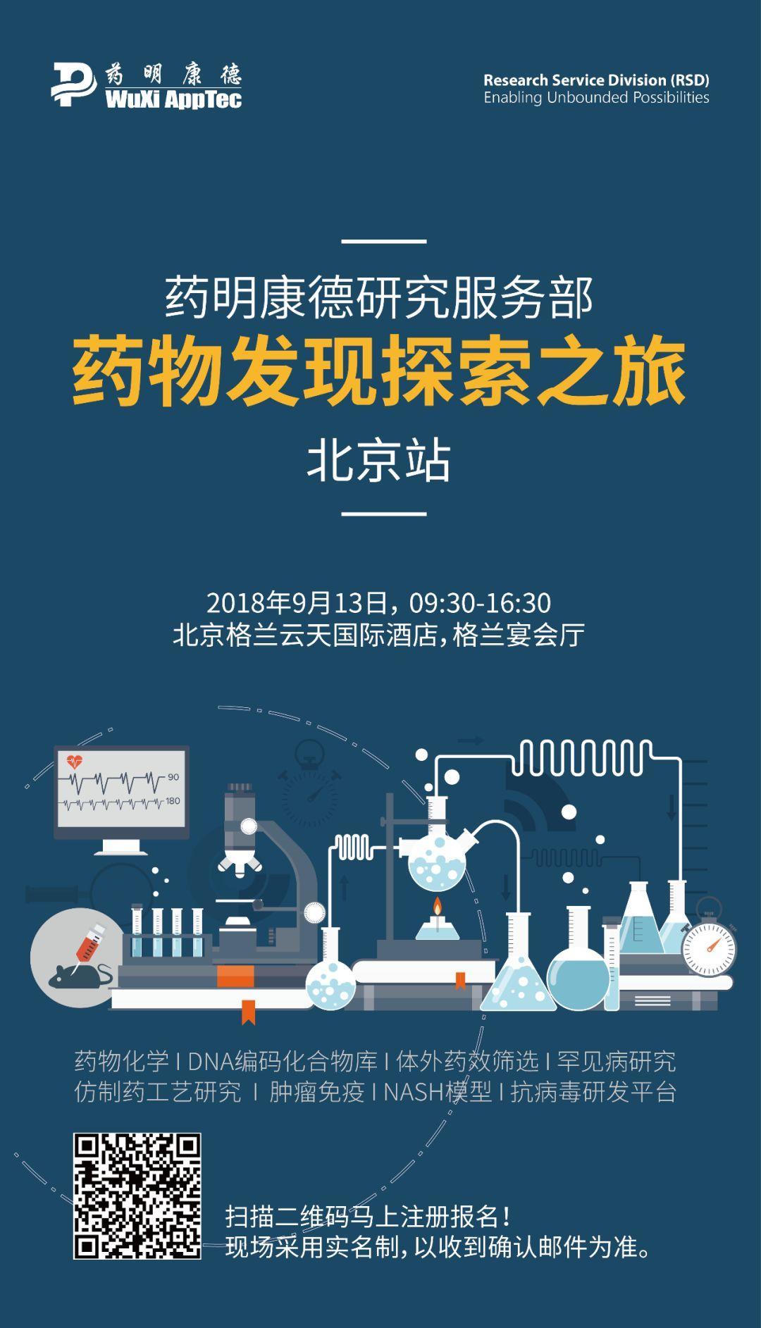 药明康德研究服务部药物发现探索之旅主题研讨会 l 北京站
