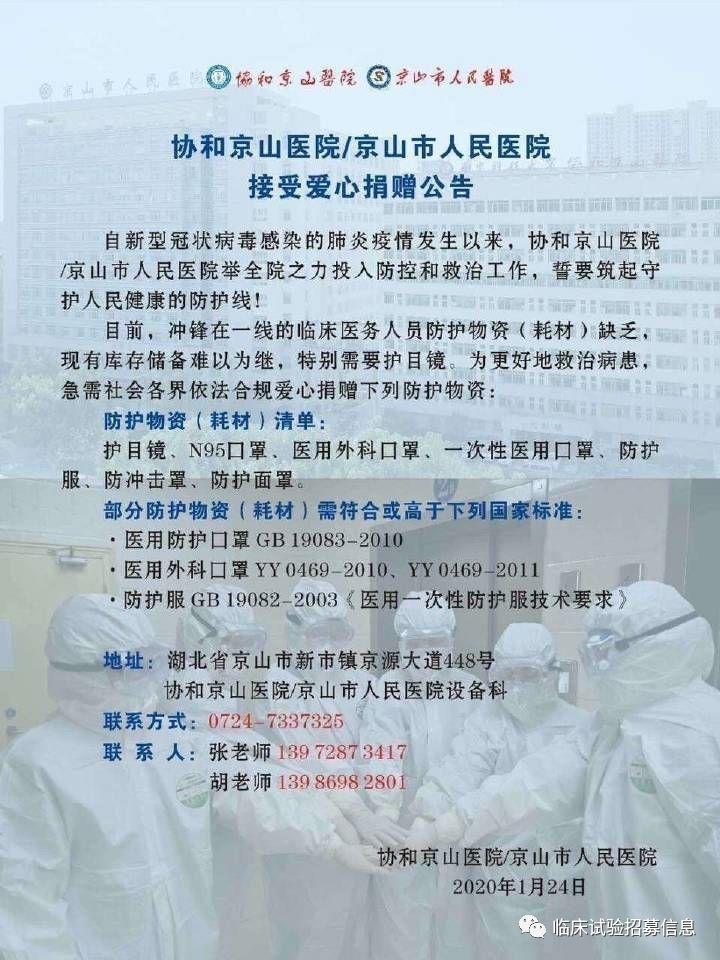 求转扩!湖北省(不包括武汉)110家医院和相关机构发出爱心捐赠公告!恳请社会各界伸出援手!