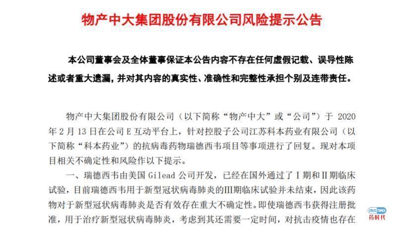 """药企仿制瑞德西韦;台湾也成功合成"""""""