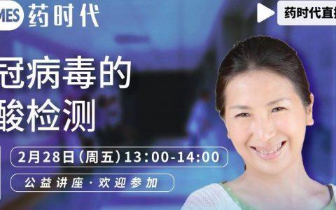 药时代直播间006期   王焱博士:新冠病毒的核酸检测