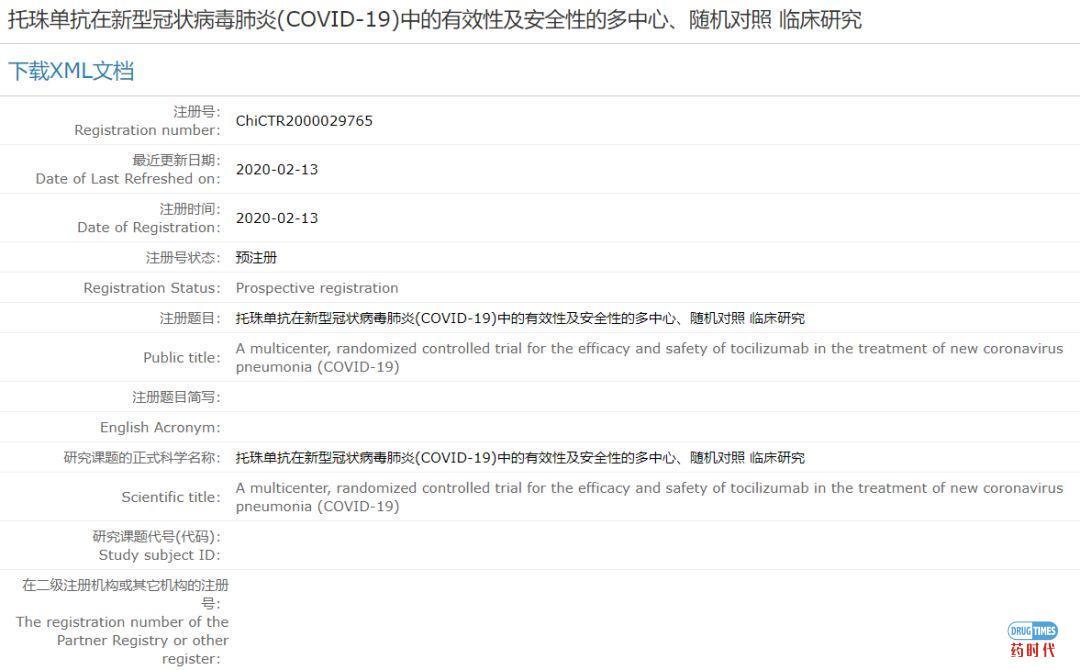 托珠单抗登记新型冠状病毒肺炎(COVID-19)临床试验