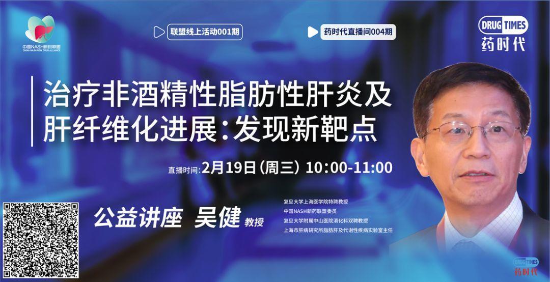 联盟直播002期 | 牛俊奇教授:新发传染病应对策略——疫苗和药物研发的困难与机遇