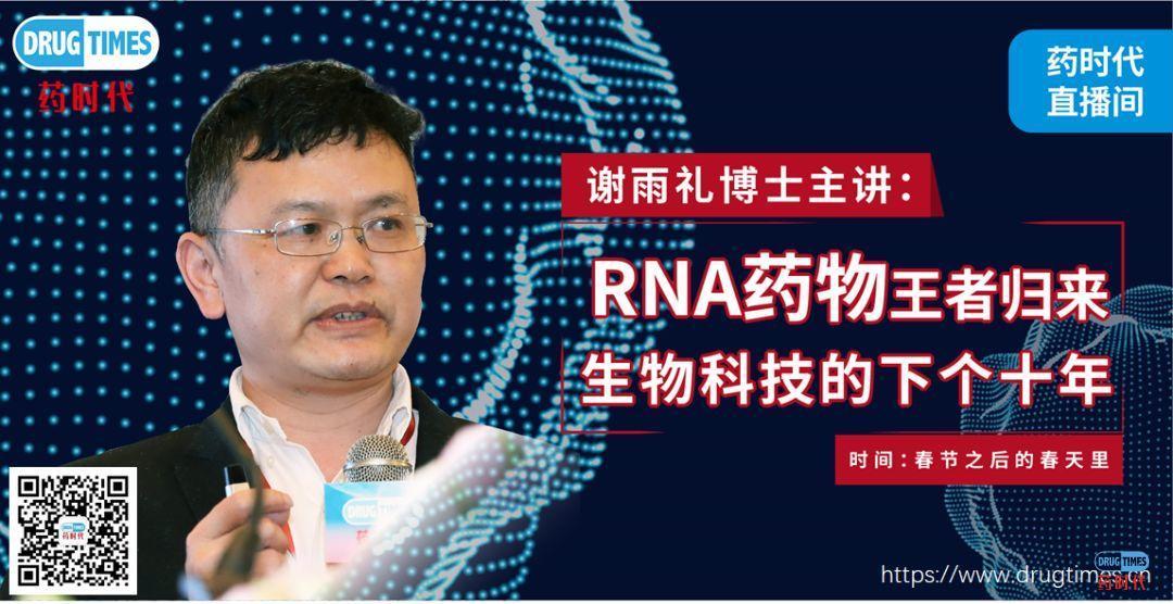 药时代直播间017期 | 潘海博士:生物大分子药物在新冠肺炎治疗中的应用