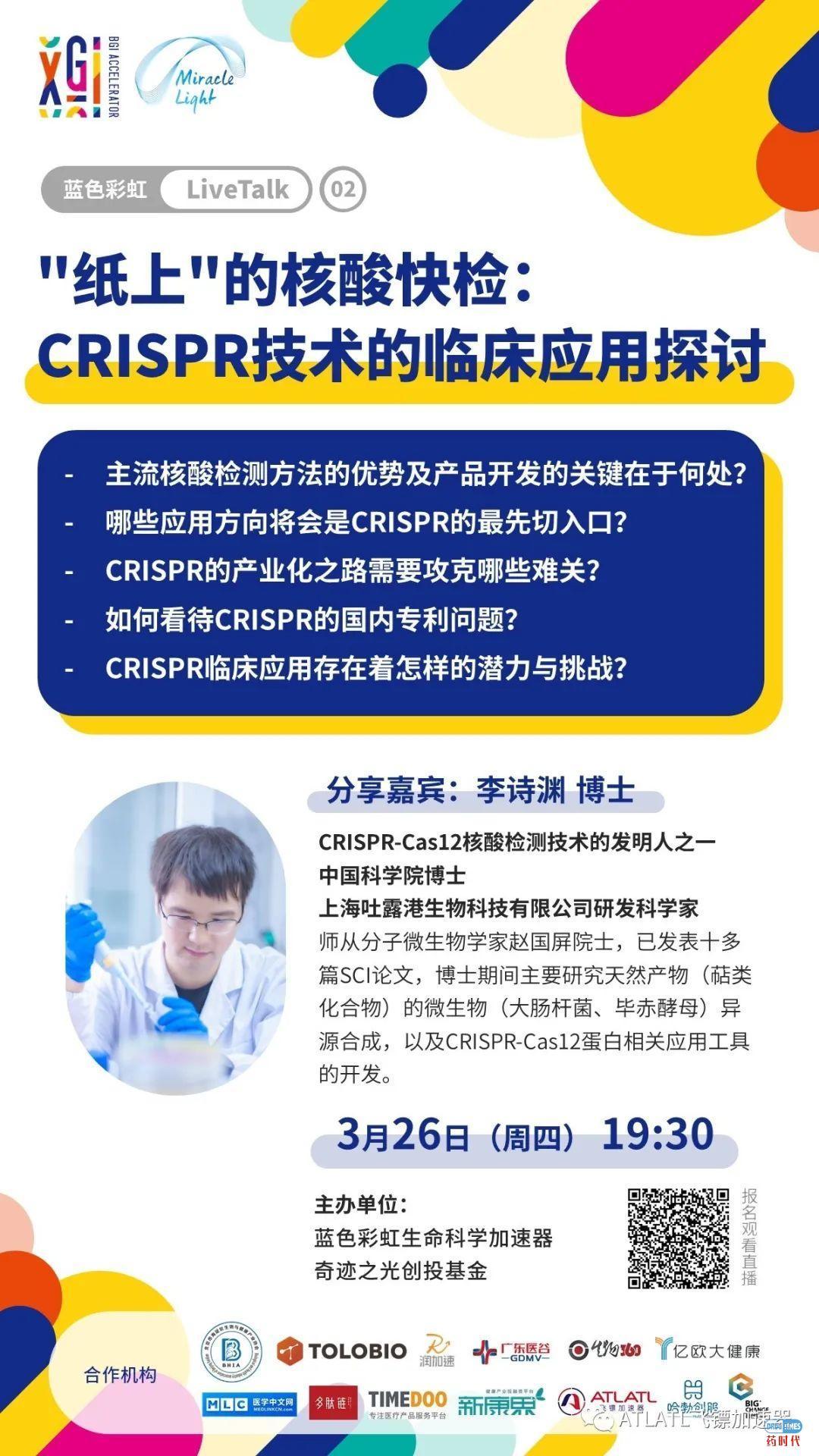 """""""纸上""""的核酸快检:CRISPR技术的临床应用探讨"""