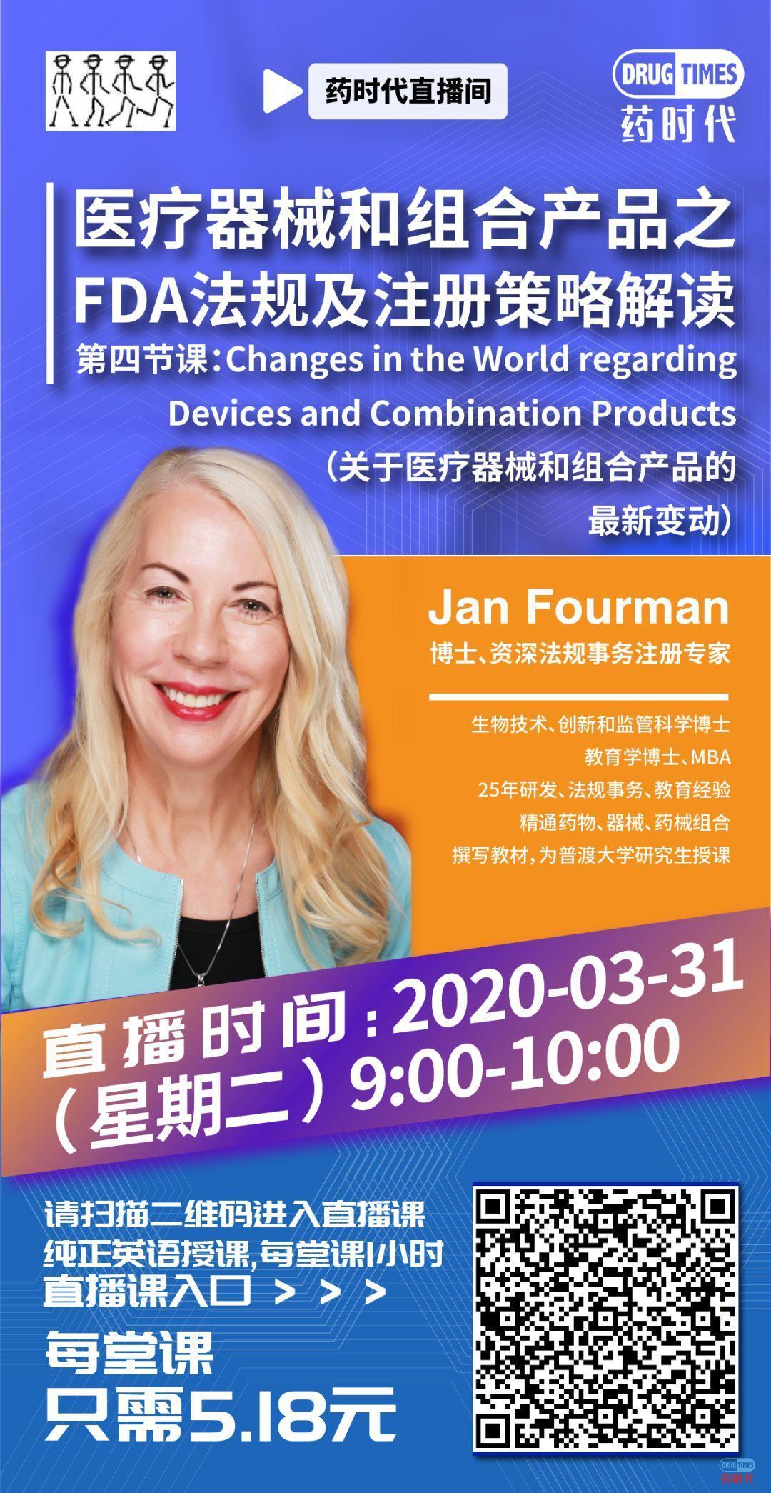 今早9点 Jan Fourman博士主讲医疗器械和组合产品之FDA法规及注册策略解读——关于医疗器械和组合产品的最新变动