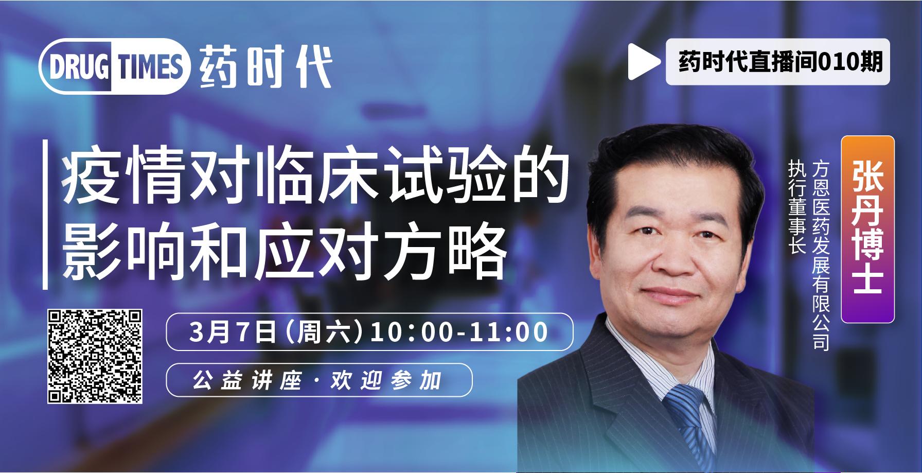药时代直播间013期 | 思南峰会系列分享之CD47:田文志博士与申华琼博士主讲
