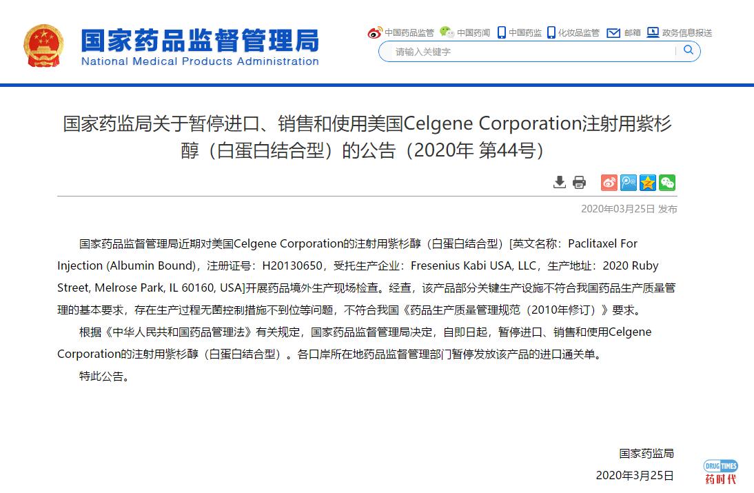 快讯!国家药监局暂停进口、销售和使用美国Celgene Corporation注射用紫杉醇(白蛋白结合型)!