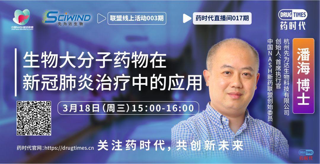 药时代直播间015期 | 李作斌先生:临床试验用药的质量问题分析