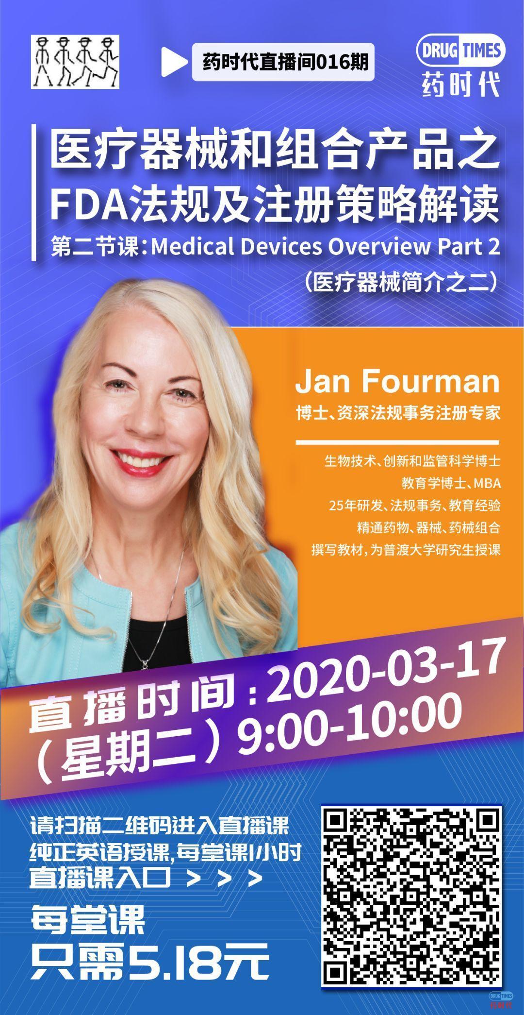 今天上午9点 Jan Fourman博士主讲医疗器械和组合产品之FDA法规及注册策略解读第二节课——医疗器械简介之二