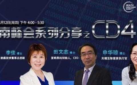 PPT   田文志博士、申华琼博士思南峰会CD47主题演讲资料
