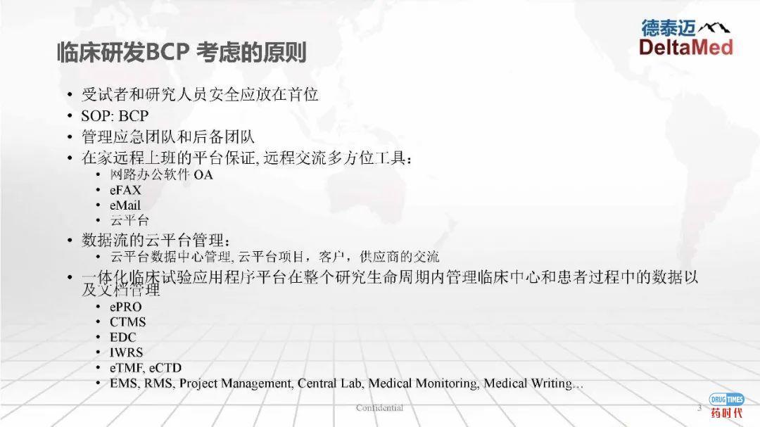 PPT下载 | 一体化信息平台在临床试验中应用的案例分析