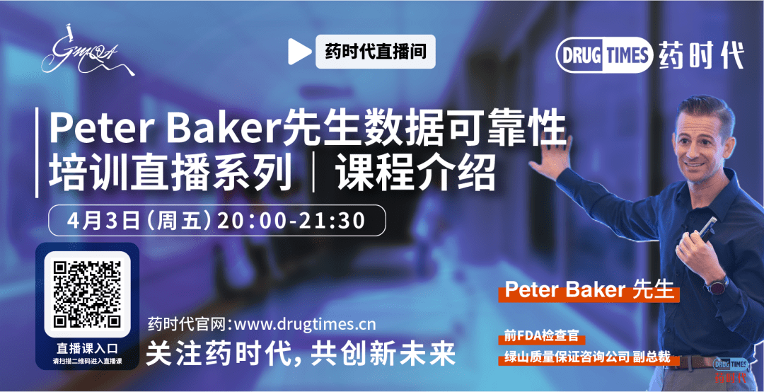 大名鼎鼎的Peter Baker先生要来药时代开直播啦!