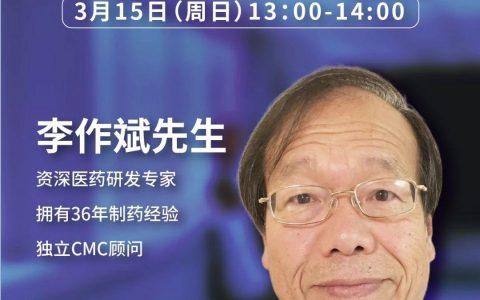药时代直播间015期   李作斌先生:临床试验用药的质量问题分析