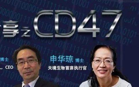 思南峰会CD47主题问题解答