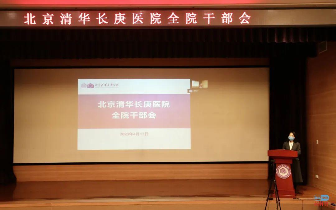 北京清华长庚医院行政领导班子换届 董家鸿任院长