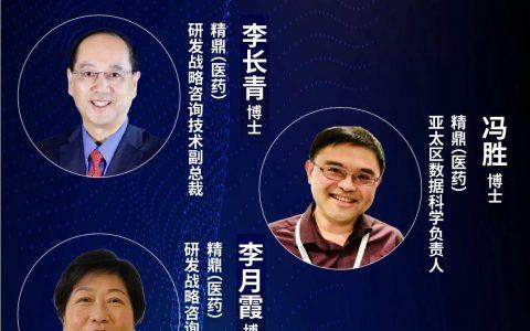 4月21日晚8点 全球直播 前FDA专家分析摆在中国药企面前的三大机遇