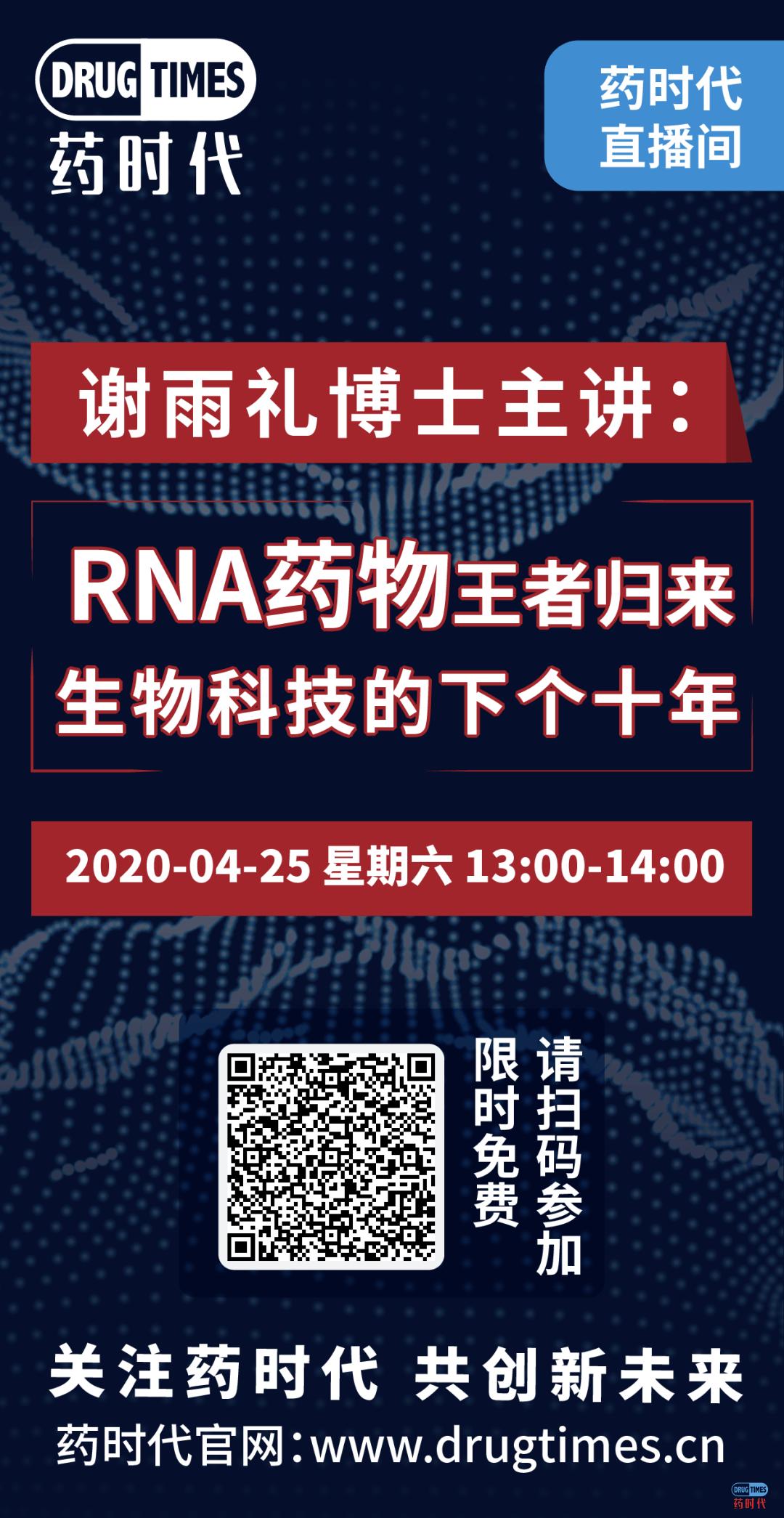 药时代直播间33期 | 谢雨礼博士:RNA药物王者归来——生物科技的下个十年