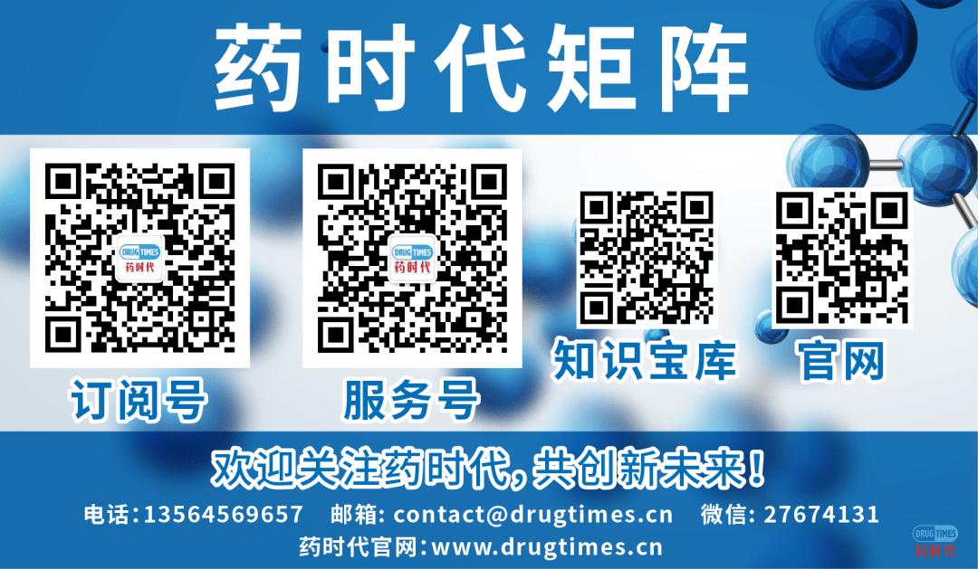 药时代BD项目 | 中国大型制药企业寻找大陆以外医药项目